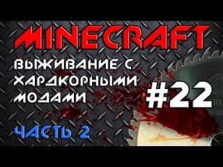 The Alex Super Minecraft. Выживание с хардкорными модами. Часть 2. #22 (Подземелье тайн)