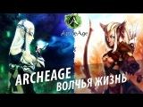 Гайды по ArcheAge: Волчья жизнь. via MMORPG.su