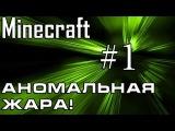 The Alex Super Minecraft. Аномальная жара. #1 (Ужасное подземелье!)