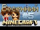 BoomBotGames: Игровые видео Весенний Minecraft. Серия #5- Сумерки и птички