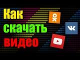 Как скачать видео с YouTube, ВКонтакте, Однокласниках и многих других сайтах.