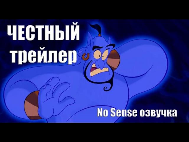 Честный трейлер Аладдин No Sense озвучка