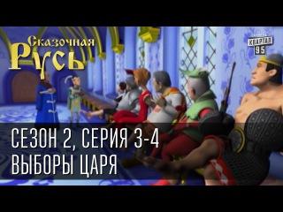 Сказочная Русь, сезон 2. Серия 3, Выборы Царя. Серия 4 (часть 1), Как на Руси нашли природный Квас.