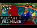 Сказочная Русь, сезон 3, серия 1 - День Зависимости|протестутки Фемен и купание красного коня
