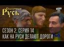 Сказочная Русь, сезон 2. Серия 14 - Как на Руси делают дороги и куда девают деньги
