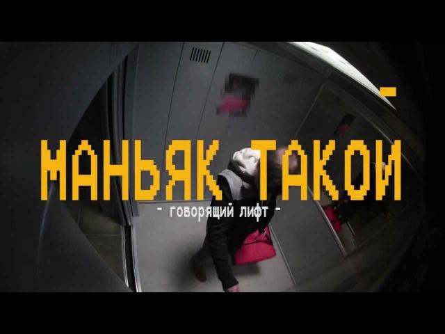 Говорящий лифт [Пранк]
