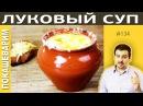 134 ФРАНЦУЗСКИЙ ЛУКОВЫЙ СУП soupe à l'oignon onion soup