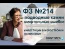 фз 214 о долевом строительстве новостройка