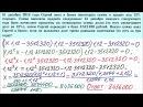 Задание 17 ЕГЭ по математике 6