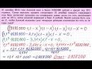 Задание 17 ЕГЭ по математике 5