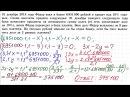 Задание 17 ЕГЭ по математике 3
