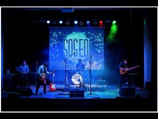 """cover-band SOSEDI - """"Зимний концерт"""""""