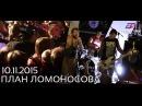 План Ломоносова | Клуб Звезда, 10.11.2015 | SKIFMUSIC | JBC