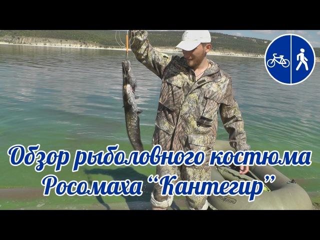Вот_это_обзор Снаряжение для похода - Рыбацкий костюм ТМ Росомаха Кантегир Рыбалка на сома