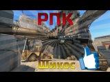 WarFace РПК Шахты Доминация - Шикос