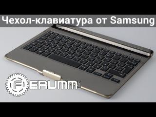 Чехол-клавиатура от Samsung обзор. Все особенности BT Keyboard для Galaxy Tab S 10.5 от FERUMM.COM