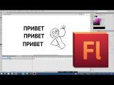 Видео урок по Flash. Пружинистая анимация текста и всего остального
