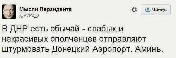 """Американский журналист пробыл 4 дня с украинскими """"киборгами"""": Такого эпического состояния духа я не видел ни в одном конфликте - Цензор.НЕТ 2398"""