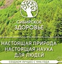 сибирское здоровье сайт в казахстане