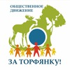 Общественное движение «За парк Торфянка!»