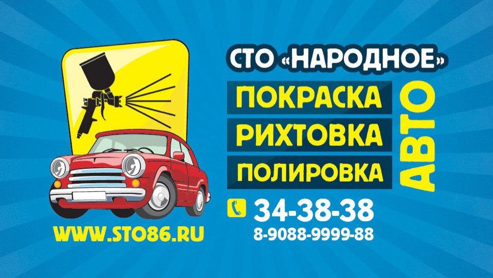 "СТО ""Народное"" Ханты-Мансийск / покраска, рихтовка авто"