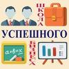 Школа Успешного Бизнеса Томск