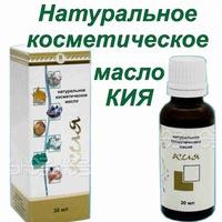 Натуральное косметическое масло кия