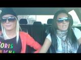 Девушки читают реп в машине