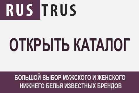 «RUS TRUS» – интернет-магазин мужского нижнего белья 1
