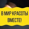 """Студия красоты """"Комильфо"""" Пулковское шоссе 26"""