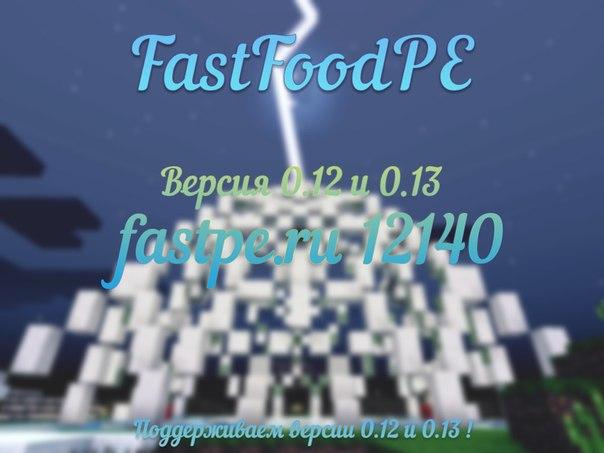 FastFoodPE