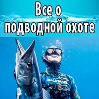 podvodnaya_ohota_v_rossii