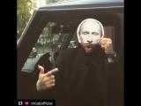 Тимати! Мой лучший друг это президент Путин!