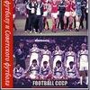 Советский Футбол - Soviet Football - Футбол СССР