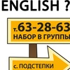 InEnglish, английский язык для всех (Подстёпки)