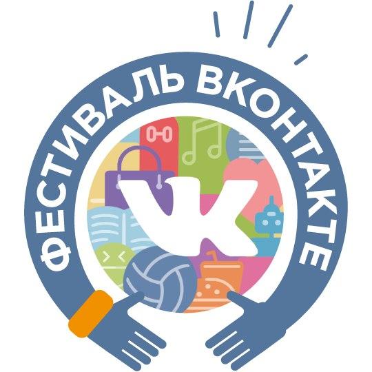 В чем соль - На фестивале Вконтакте (День первый)