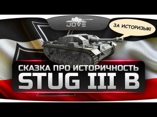 Сказка Про Историчность (Обзор StuG III Ausf. B)