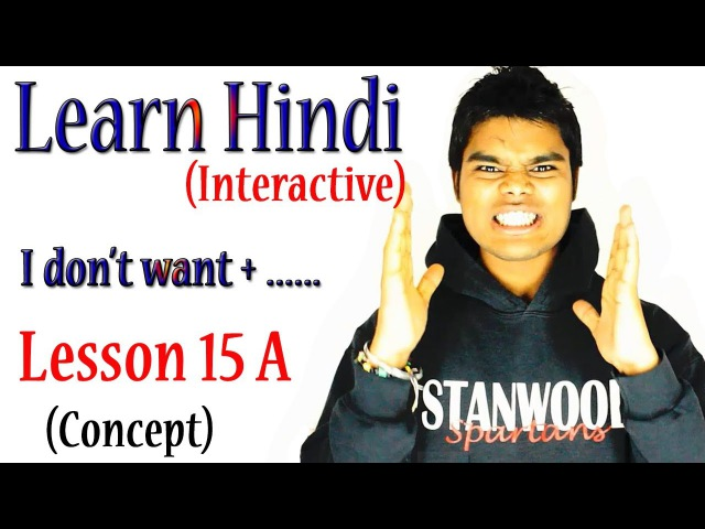 Interactive Hindi Learning Lesson 15A I don't want to Verb Infinitive