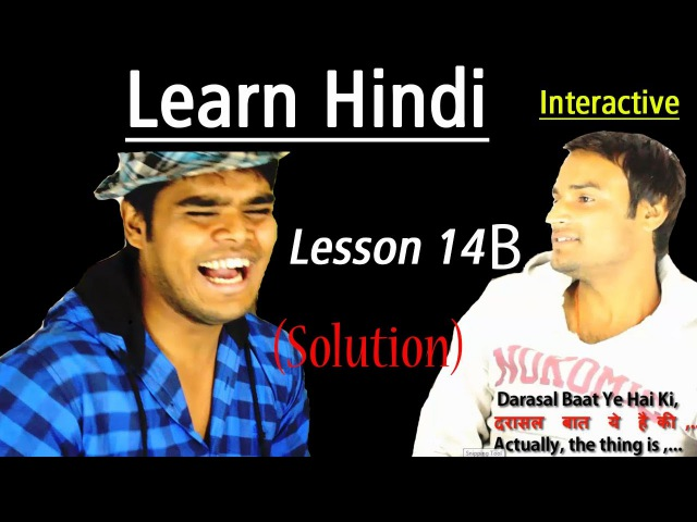 Interactive Hindi Learning 14B You want to Solution