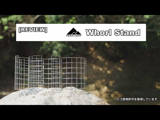 [review] FREELIGHT Whorl Stand
