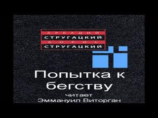 Аркадий и Борис Стругацкие Попытка к бегству аудиокнига