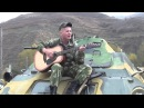 Армейский пацан  -- Задеру я Ленке голые коленки