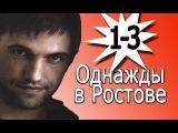 Однажды в Ростове 1, 2, 3 серия. Премьерные серии криминальной драмы