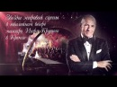 Юбилейный концерт Игоря Крутого из Государственного Кремлевского дворца, эфир от 03.01.2015