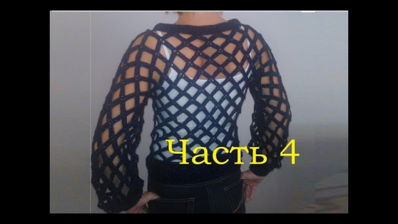 Кофта сетка крючком Ч.4 Crochet mesh pattern sweater