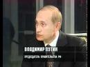 Интервью с настоящим Путиным