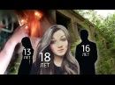 Изверги: подростки таскали по полу и поджигали волосы 16-летней подруге. От 26.06.15