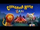 Спокойной ночи цирк * Nighty Night Circus сказка на ночь для детей