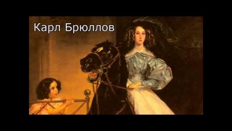 Развивающие мультфильмы Совы - Карл Брюллов - Всемирная картинная галерея