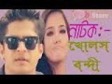 Bangla Natok New Romantic - Kholos Bondi - ft Niloy